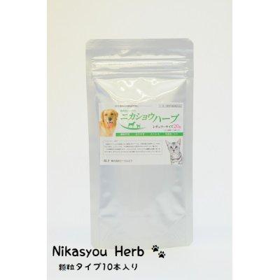画像1: 長寿村バーマのニカショウハーブ 顆粒タイプ(10本入り)